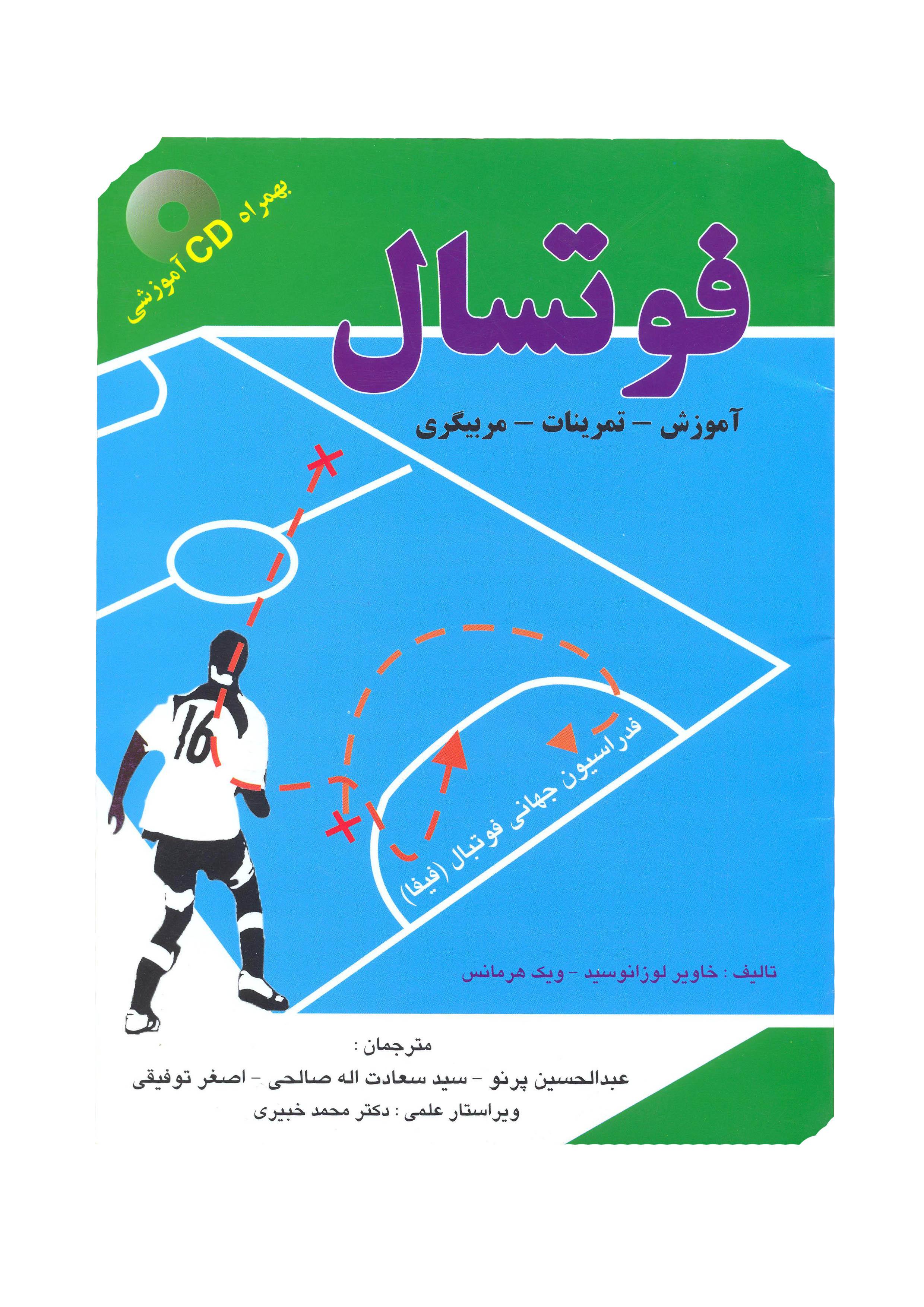 http://navadbartar.persiangig.com/image/Futsal%20Book.jpg